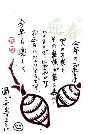 170109正ちゃん2015