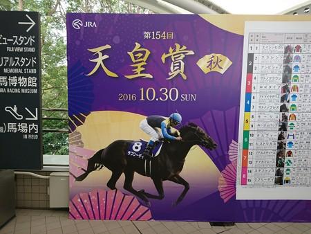 第154回 天皇賞(GI)