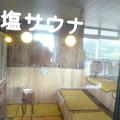 Photos: 日田温泉 ひなの里山陽館 ひばりの湯