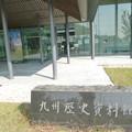 写真: 九州歴史資料館
