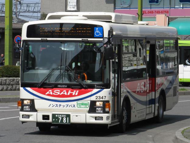 【朝日バス】 2347号車