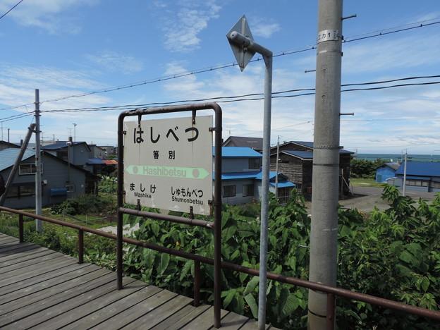 Photos: 箸別駅