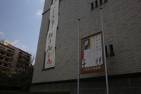 松山市立子規記念博物館 - 05