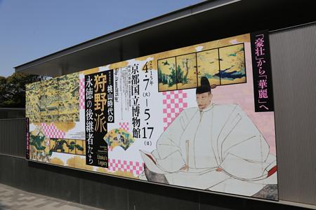 京都国立博物館 -8