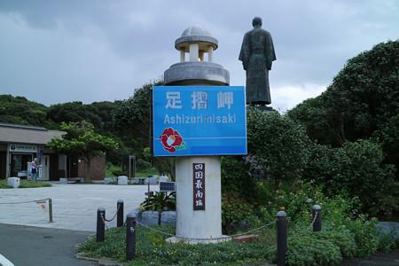中浜万次郎像 (2)