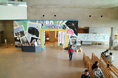 琵琶湖博物館 (3)