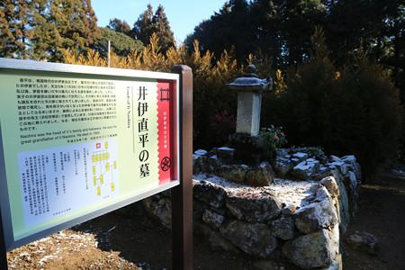 井伊直平の墓
