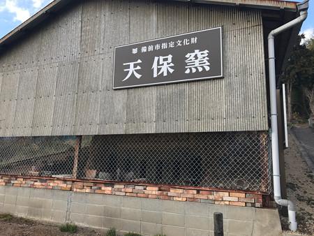 天保窯 (3)