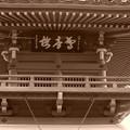 写真: 尾道千光寺