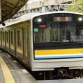 鶴見線205系