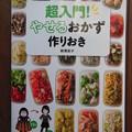 Photos: 超入門料理本