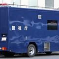Photos: 警視庁 公安機動捜査隊 NBCテロ対策車(後部)
