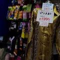 Photos: 「ピコ太郎」値下がり中