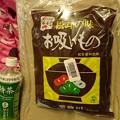 Photos: 巨大マッタケ!