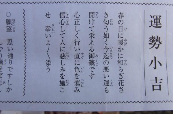 2011年初詣のおみくじ