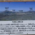 Photos: 100512-68杵島岳と烏帽子岳