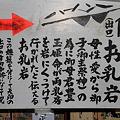 写真: 100513-93鵜戸神宮・お乳岩