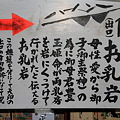 Photos: 100513-93鵜戸神宮・お乳岩