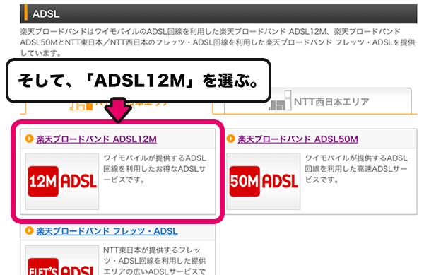 adsl_rakten03