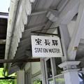 Photos: 駅