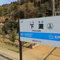 予讃線・下灘駅