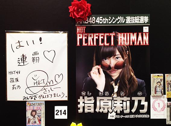AKB48 45th選抜総選挙指原莉乃ポスター