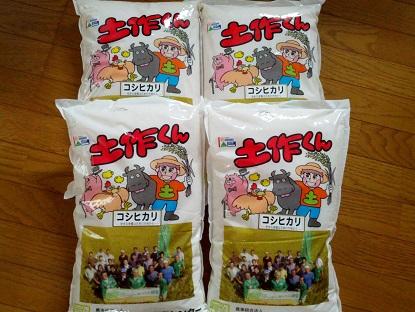 特別栽培米コシヒカリ「土作くん」