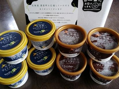 とよとみ牛乳北海道アイスクリームセット
