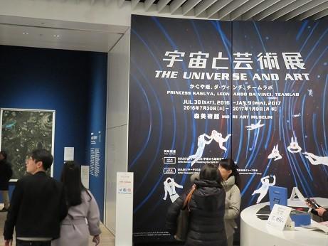 写真: 宇宙と芸術展(森美術館)