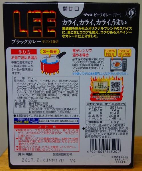 LEEブラックカレー10倍DSC00667