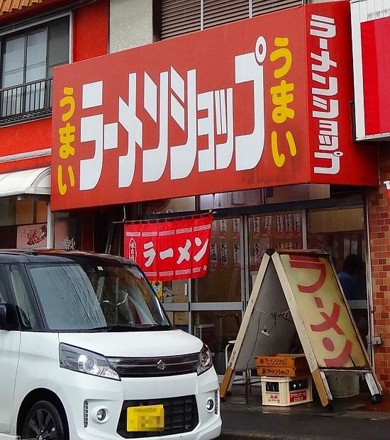 ラーメンショップ五香店DSC01908
