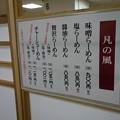 凡の風@船橋東武北海道物産展DSC00455