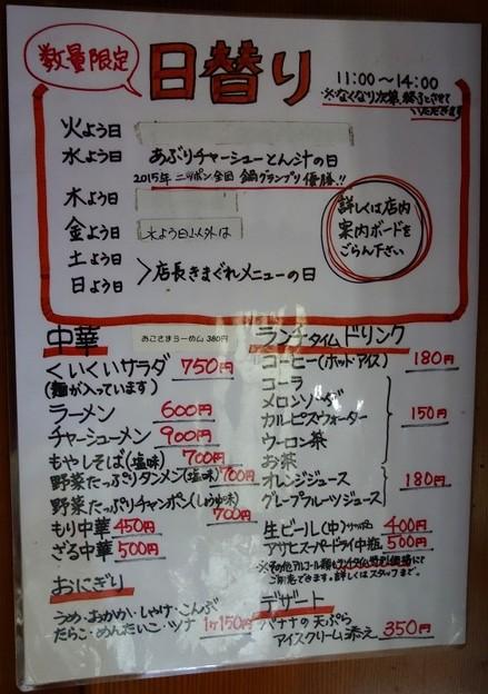 味工房くいくい亭@八千代DSC01250