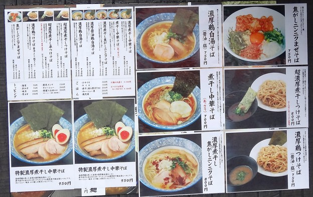 やまだ邸@三咲menu
