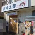 餃子太郎@東船橋DSC01920