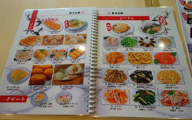 餃子太郎@東船橋menu2