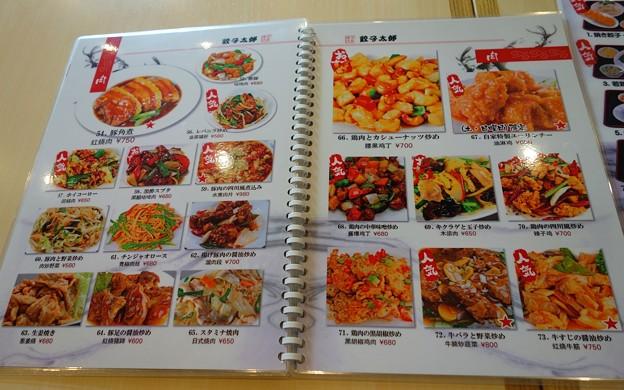 餃子太郎@東船橋menu4