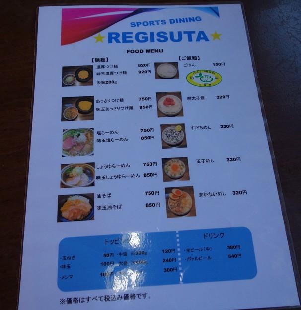 SPORTS DINING REGISTA2