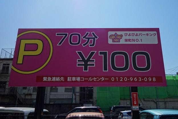 麺屋7.5Hz千葉中央店DSC03248