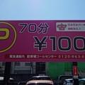 Photos: 麺屋7.5Hz千葉中央店DSC03248
