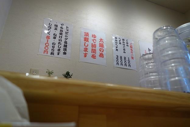 麺屋7.5Hz千葉中央店DSC03250