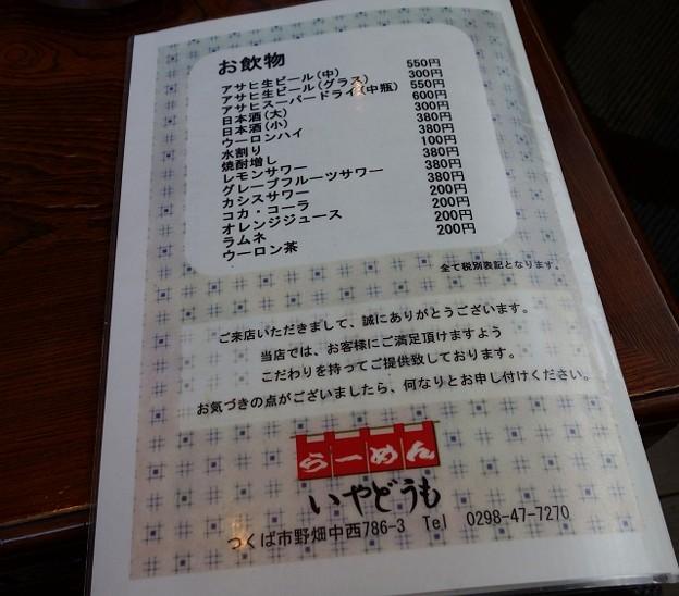 Photos: いやどうも@つくばDSC03266