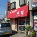 Photos: 中華 飛龍@鎌ヶ谷DSC03759