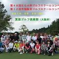 第48回EGA杯兼第12回今福阪奈ゴルフスクールコンペ