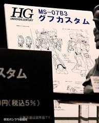 「HGUC グフカスタム」の開発画稿の展示5