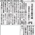 Photos: 20150527 島根原発1号機廃止で 交付金2億円減