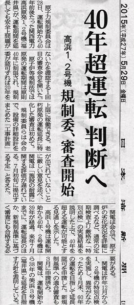 Photos: 20150529 40年超運転 判断へ 高浜1,2号機 規制委、審査開始