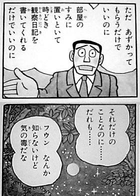 創世日記 藤子・F・不二雄 観察日記 部屋のすみ