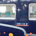 South Hokkaido  Railway Kiha 40 and side board