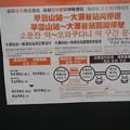 英語:箱根ロープウェイ設備点検で運休